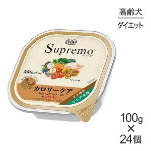 【100g×24個】ニュートロ シュプレモ ウェットフード カロリーケア 全犬種用 シニア犬用[正規品]
