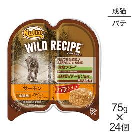 【75g×24個】ニュートロ ワイルド レシピ サーモン パテタイプ トレイ[正規品]