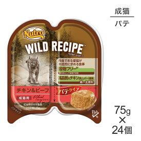 【75g×24個】ニュートロ ワイルド レシピ チキン&ビーフ パテタイプ トレイ[正規品] キャットフード
