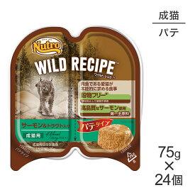 【75g×24個】ニュートロ ワイルドレシピ サーモン&トラウト入り パテタイプ トレイ[正規品]