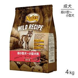 [正規品]ニュートロ ワイルドレシピ 超小型犬〜小型犬用 成犬用 ビーフ 4kg