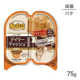 ニュートロ デイリーディッシュ 成猫用 チキン&エビ グルメ仕立てのパテタイプトレイ 75g[正規品]
