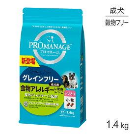 プロマネージ 成犬用 食物アレルギーに配慮レシピ ツナ入り 小粒 1.4kg[正規品]