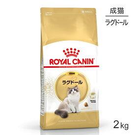 ロイヤルカナン ラグドール 2kg [正規品]