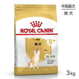 ロイヤルカナン 柴犬 中・高齢犬用 3kg[正規品] ドッグフード シニア 犬 ドライフード