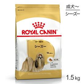 ロイヤルカナン シーズー 成犬・高齢犬用 1.5kg [正規品]