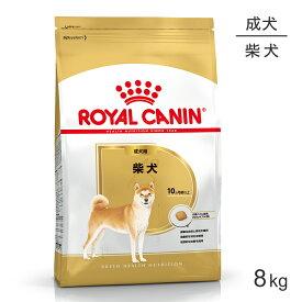 ロイヤルカナン 柴犬 成犬用 8kg [正規品] ドッグフード 犬 ドライフード