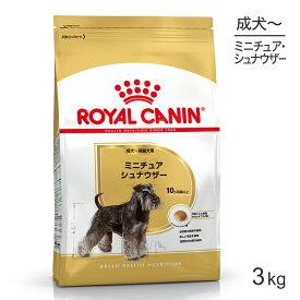 ロイヤルカナン ミニチュアシュナウザー 成犬・高齢犬用 3kg[正規品] ドッグフード シニア 犬 ドライフード