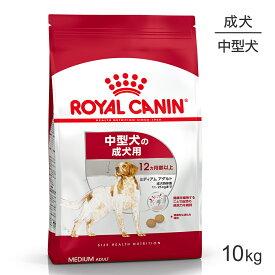 ロイヤルカナン ミディアム アダルト 10kg[正規品] ドッグフード 犬 ドライフード