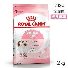 ロイヤルカナン キトン 猫用 2kg [正規品]