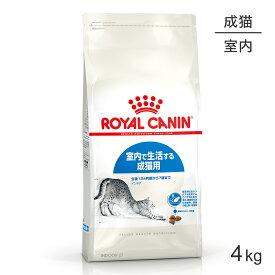 ロイヤルカナン インドア 猫用 4kg [正規品]