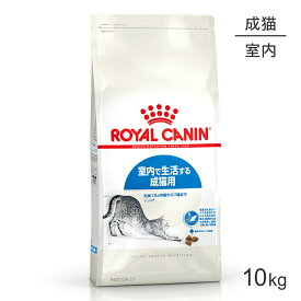 ロイヤルカナン インドア 猫用 10kg [正規品] キャットフード ドライ
