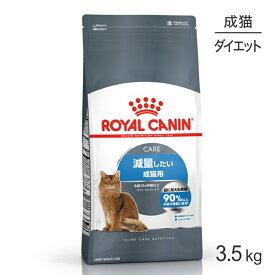 ロイヤルカナン ライトウェイトケア 減量したい成猫用 生後12ヵ月齢以上 3.5kg [正規品] キャットフード ドライ