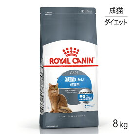 ロイヤルカナン ライトウェイトケア 減量したい成猫用 生後12ヵ月齢以上 8kg [正規品] キャットフード ドライ