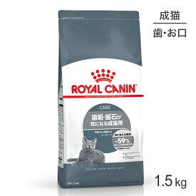 ロイヤルカナン オーラルケア猫用 1.5kg[正規品] キャットフード ドライ