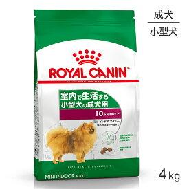ロイヤルカナン ミニインドアアダルト4kg[正規品] 犬 ドライフード ドッグフード