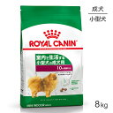 ロイヤルカナン ミニインドアアダルト8kg[正規品] ドッグフード 犬 ドライフード