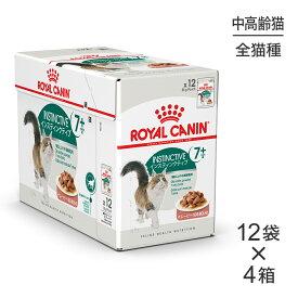 【85g×48袋セット】[正規品]ロイヤルカナン FHN-WET インスティンクティブ7+ 85g×48袋