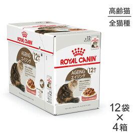 【85g×48袋セット】[正規品]ロイヤルカナン FHN-WET エイジング12+ 85g×48袋