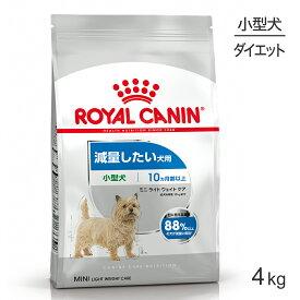 ロイヤルカナン 小型犬用 ミニ ライトウェイトケア 減量したい犬用 生後10ヵ月齢以上 4kg[正規品] ドッグフード 犬 ドライフード