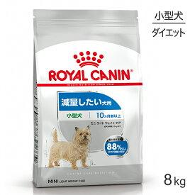ロイヤルカナン 小型犬用 ミニ ライトウェイトケア 減量したい犬用 生後10ヵ月齢以上 8kg[正規品]