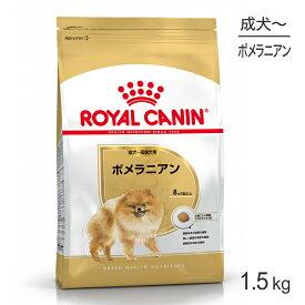 ロイヤルカナン BHN ポメラニアン 成犬〜高齢犬用 生後8ヵ月齢以上 1.5kg[正規品] ドッグフード 犬 ドライフード