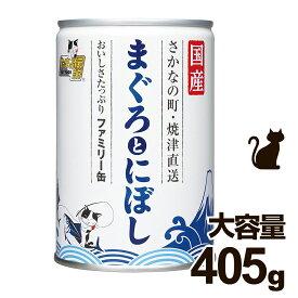 STIサンヨー プリンピア たまの伝説 まぐろとにぼし ファミリー缶 405g