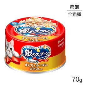 ユニチャーム 銀のスプーン 缶 まぐろ・かつおにささみ入り70g
