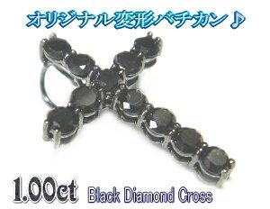 【特価ダイヤ】クロス計1.00ctブラックダイヤペンダントトップ