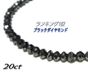 タイムセールです♪計20ctブラックダイヤモンドレーンネックレス【2009point】【7】