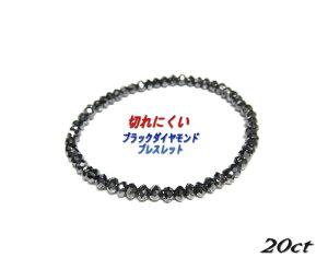 【緊急入荷】【オススメ】綺麗で切れにくいゴム使用!約計20ctブラックダイヤモンドレーンブレスレット