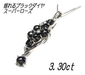 【限定】【スーパーローズカット】今じゃ希少!動きあるデザイン計3.30ctブラックダイヤ&ダイヤペンダントトップ
