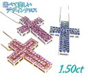 【限定各1個】ペアでもOK!組み合わせ多彩!クロス計1.50ctUPサファイアorルビーネックレス(十字,十字架)