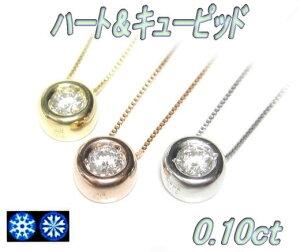 【ハート&キューピッド】プレゼントに!最高輝きの一粒0.10ctダイヤモンドネックレス