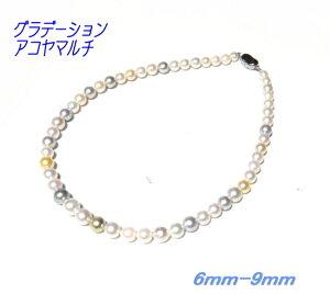 【限定5個】グラデーションラウンドマルチカラーアコヤ真珠最大トップ約8.5-9.0mmパールネックレス【あこや真珠,和珠,本真珠】【6.0-9.0】【送料無料】