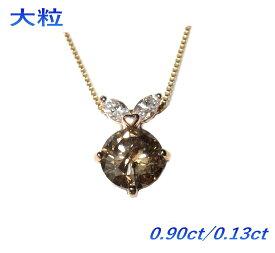 【限定2種】トータル1カラット!K18一粒0.90ctブラウンダイヤモンド&ダイヤネックレス【訳あり】【R】