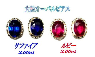 Antiqued Oval! K18 1.70ctUP ruby or sapphire stud bolt pierced earrings (impregnation processing) in total