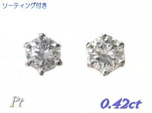 【ソーティング付き】SI2,Hカラー結構な存在!ティファニー爪!Pt0.42ctUPダイヤモンドスタッドピアス