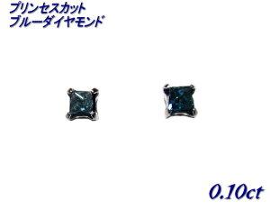 【限定】スクエアのプリンセスカットPt計0.10ctブルーダイヤモンドスタッドピアス【ペア,トリート】【メール便送料無料】