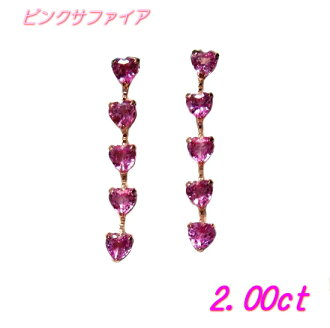 Too pretty five are long! K18 2.00ct pink sapphire pierced earrings in total