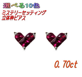 I choose it among ten colors! Three stone heart type 0.50ctUP ruby or sapphire or emerald pierced earrings in total