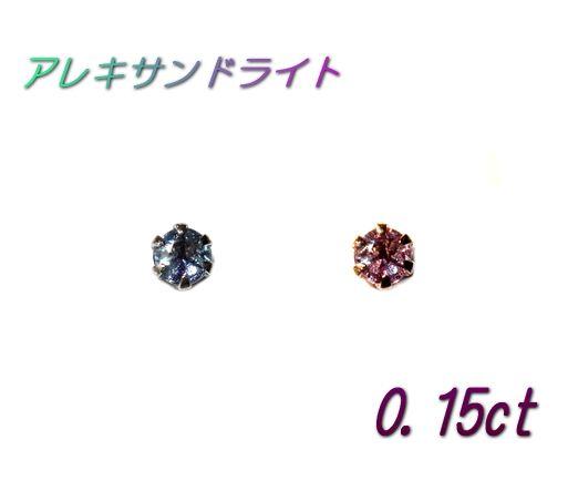 Newプチ色が変わる魅惑の輝きPt計0.15ctアレキサンドライトピアス【ネコポス送料無料】