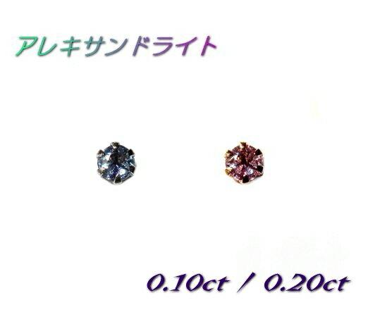 【2種】今回も限定!Newプチサイズ!色が変わる魅惑の輝きPt計0.10ct/0.20ctアレキサンドライトピアス【メール、ネコポス送料無料】【メル得】