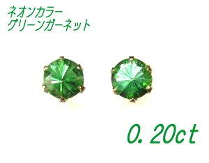 濃厚グリーン!ラウンドブリリアントカットプチ計0.20ctグリーンガーネットスタッドピアス【ツァボライト】【メール、ネコポス送料無料】