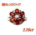 【限定特価】【鑑別カード付き】オーバルフラワーK14WG計1.10ctオレンジサファイア&ダイヤリング