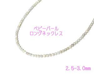 ロング貴重な細身!ベビーパールアコヤ本真珠SV約2.5-3.0mmパールネックレス【6月の誕生石】【あこや真珠,和珠,本真珠】【おまけ付き】