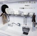 水切りラック シンク上 ワイド 大容量 ステンレス 水切りかご 2個タイプ 燕三条 伸縮 高さ 調節 キッチン まな板 グラス 収納 送料無料 シンク 渡せる おすすめ 水切りラック