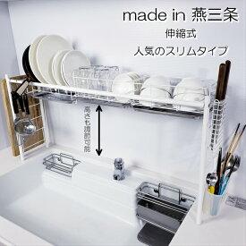 水切りラック シンク上 スリム 燕三条 水切りかご 2個タイプ 白 おしゃれ キッチン 収納 コンパクト シンク 渡せる 伸縮 高さ 調節 グラス まな板 おすすめ 送料無料 水切りラック