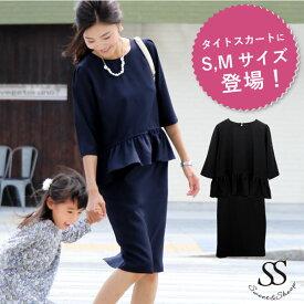 a1f6735769aaf セットアップ スカート スカートスーツ 裾フリル 入学式 卒業式 七五三 ママ スーツ お受験 シンプル