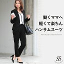 【送料無料】パンツスーツ セットアップ スーツ ノーカラー ジャケット フォーマル ビジネススーツ リクルートスーツ S M L 洗える …